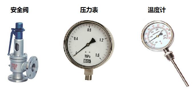 容积式换热器附件(压力表、温度计、安全阀)